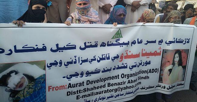 فنکارہ ثمینہ سندھو کے قاتل کو سزا دلوانے کے لیے سکرنڈ میں ریلی